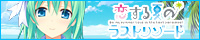 PULLTOP LATTE『恋する夏のラストリゾート』