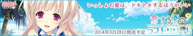 恋する夏のラストリゾート応援中!